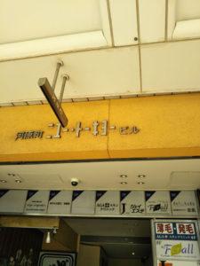 恋肌河原町店
